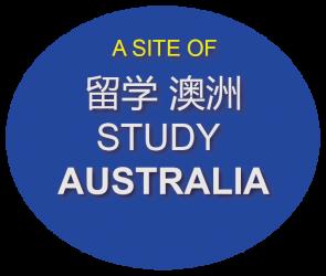 留学澳洲 | 新生支持中心